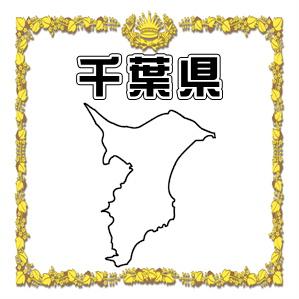 千葉県内のだるま市について