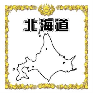 北海道内のだるま市について