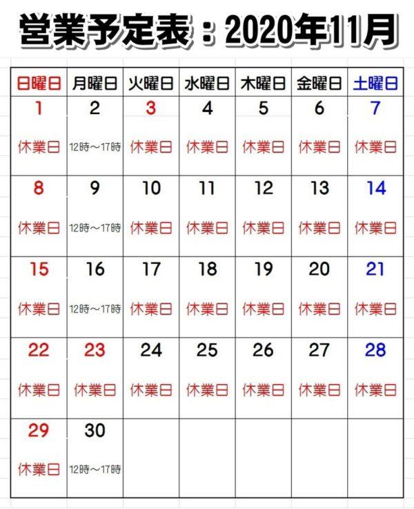 カレンダー:2020年11月
