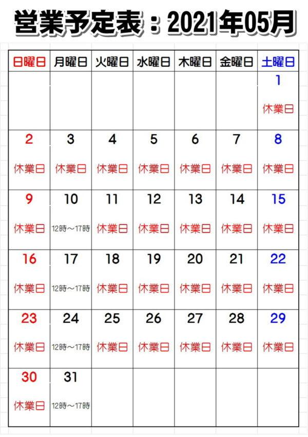 営業予定表:2021年5月