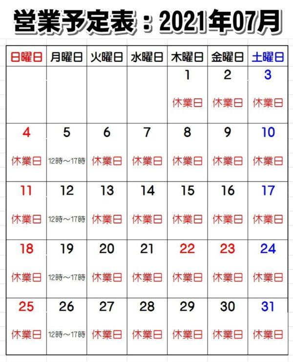 営業予定表:2021年7月