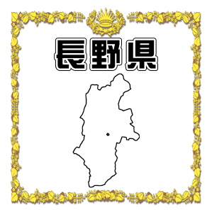 長野県内のだるま市について