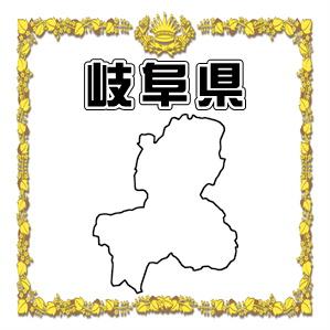 岐阜県内のだるま市について