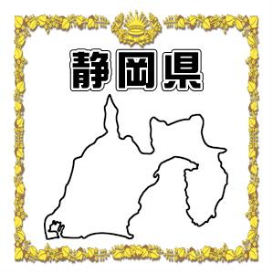 静岡県内のだるま市について