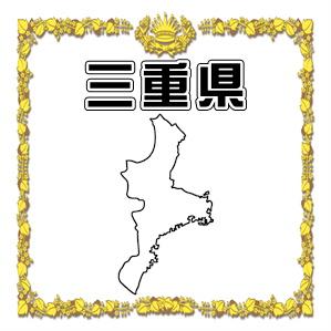 三重県内のだるま市について