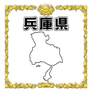 兵庫県内のだるま市について