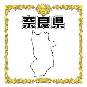 奈良県内のだるま市について