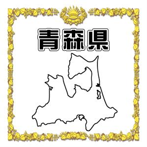 青森県内のだるま市について