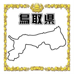 鳥取県内のだるま市について