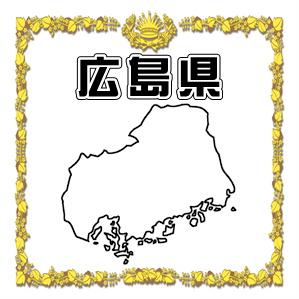 広島県内のだるま市について