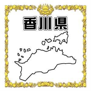 香川県内のだるま市について