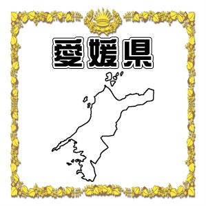 愛媛県内のだるま市について