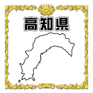 高知県内のだるま市について