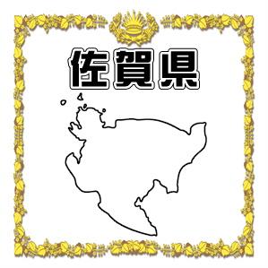 佐賀県内のだるま市について