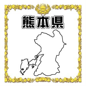 熊本県内のだるま市について
