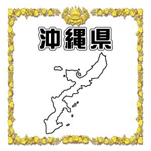 沖縄県内のだるま市について