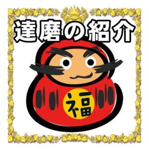 高崎だるまの紹介について