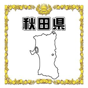 秋田県内のだるま市について