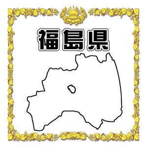 福島県内のだるま市について