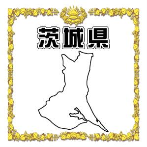 茨城県内のだるま市について