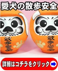 かわいいだるまの通販グッズ:オレンジ色
