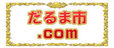 だるま市.com